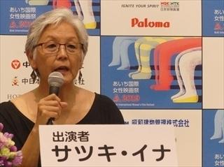 サツキ・イナさん.jpg
