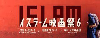 IFF6_SNS_facebook_head_1217.jpg