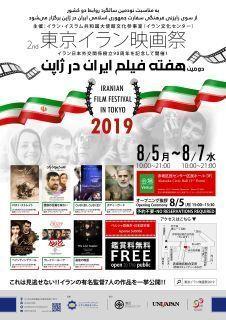 Iran Film_Festival_2019-v1_6_LQ.jpg