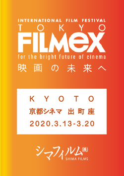 filmex kyooto.png