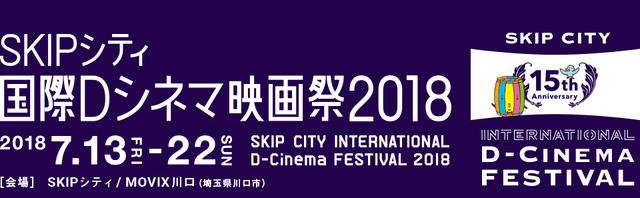 skip city 2018.jpg