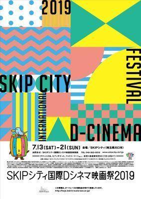 skip city DCF2019_Poster.jpg