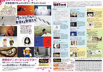 wat2019tirashi_image.jpg